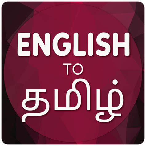english to tamil   DriverLayer Search Engine