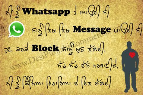 punjabi status for whatsapp sad www imgkid com the ni tu whatsapp te aundi c best punjabi sad status