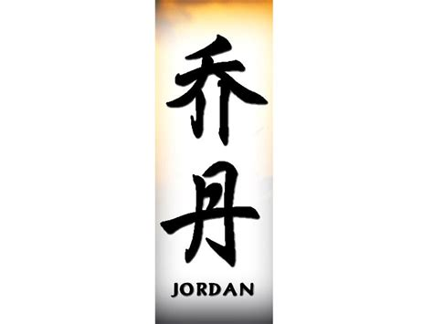 jordan name tattoos in name for