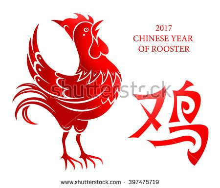 new year 2017 animal element rooster as animal symbol of new year 2017