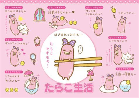 Sanrio food character contest ? Kao ani.com
