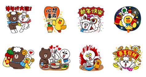 happy new year in taiwan taiwan happy new year line sticker