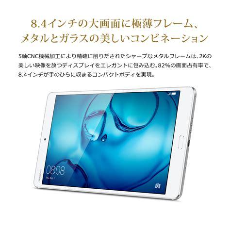 Huawei Mediapad M3 8 4 64gb Silver ファーウェイジャパン mediapad m3 8 0 wi fi 4g 32g silver 53017416