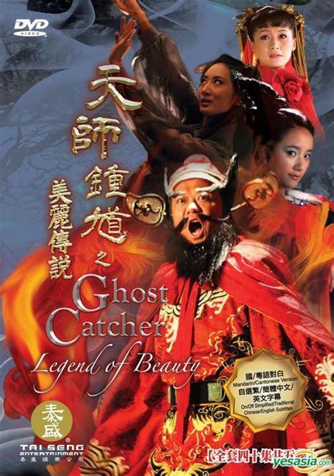 film seri zhong kui yesasia ghost catcher legend of beauty dvd end