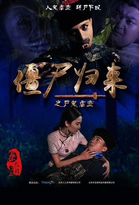 film zombie china zombies back 2015 china film cast chinese movie