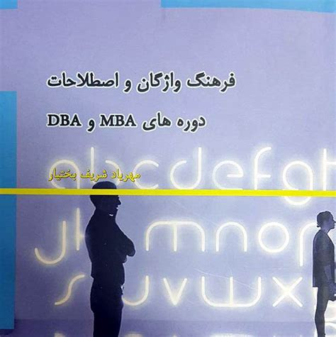 Mba And Dba by کتاب فرهنگ واژگان و اصطلاحات دوره های Mba و Dba از آکادمی