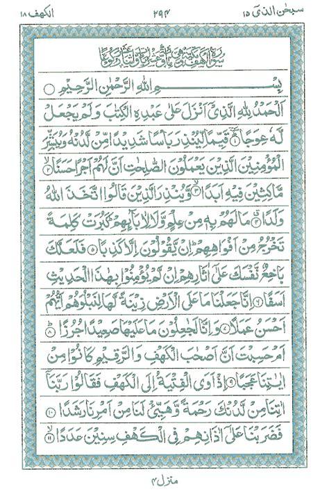 download mp3 surat al quran full surah e al kahaf read holy quran online at