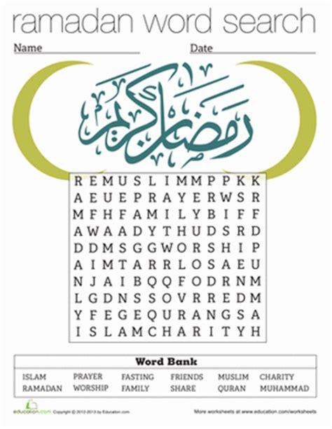 word search ramadan printable ramadan word search worksheet education com