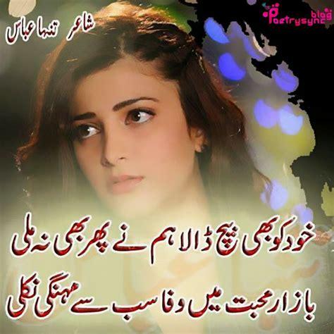 Syari Ak urdu poetry sms shayari sms messages urdu html autos weblog