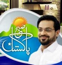 subh e pakistan | tv.com.pk