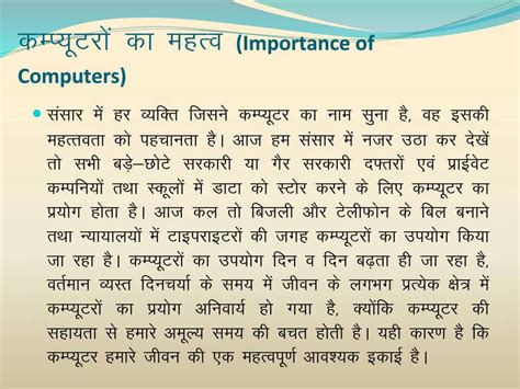 computer biography in hindi essay on uses of computer in hindi language writinghtml