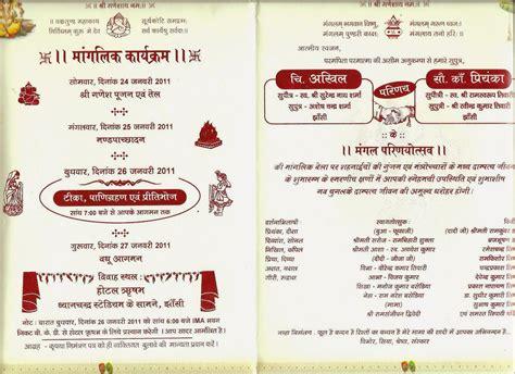 marathi poems for wedding invitation cards marathi kavita for wedding card lagna patrika kav and