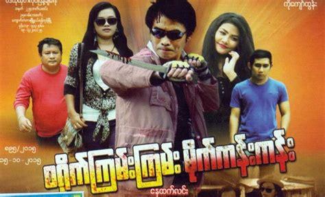 film sok ho gie myanmar movie za yite