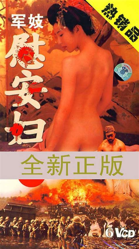 comfort women movie comfort women 1992 hollywood movie watch online