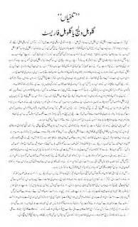 Articles Urdu
