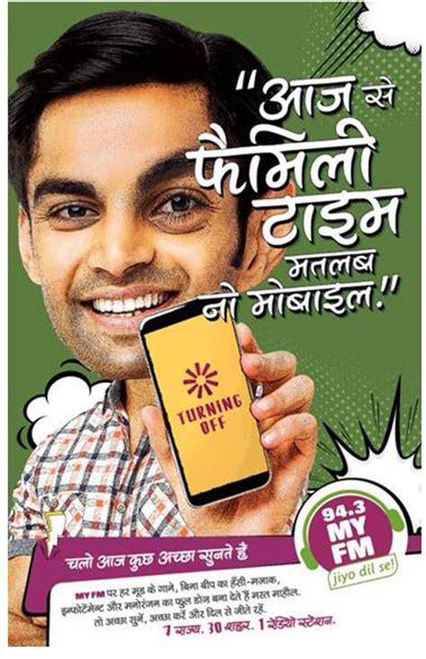my fm chalo aaj kuch achcha sunte hai with my fm
