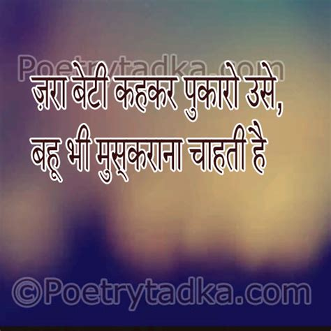 bahu bhi muskaran chahti hai happy daughters day quote in