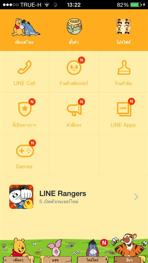 theme line android baby pooh cm hacked new theme line update 01 05 2014 winnie the pooh