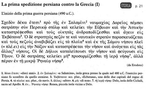 greco persiana traduzione versione la prima spedizione persiana contro la