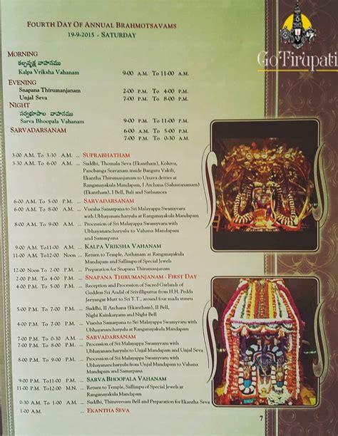 Recommendation Letter Format For Ttd Tirumala Tirupati Brahmotsavam Schedule 2015 Timings