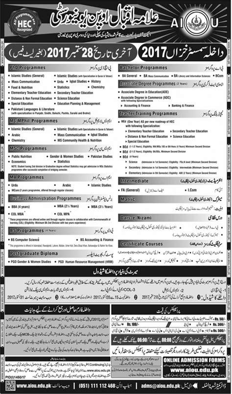 aiou allama iqbal open university pakistani education admission open in allama iqbal open university 21 sep 2017