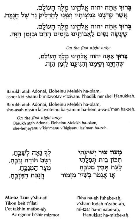 hanukkah candle lighting prayer chanukah blessings learn prayers for lighting