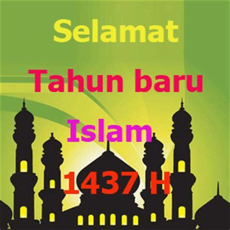 30 gambar dan animasi dp bbm selamat tahun baru islam 1 muharram 1437 h