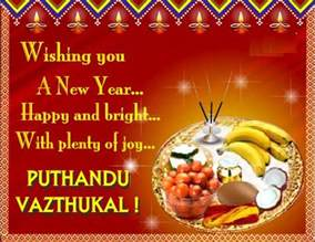 tamil puthandu new year 2014 wallpapers wishes greetings