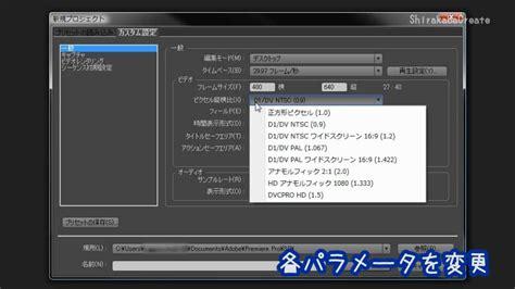 adobe premiere pro youtube 1080p adobe premiere pro tips1 好きなフレームサイズで動画作成 youtube