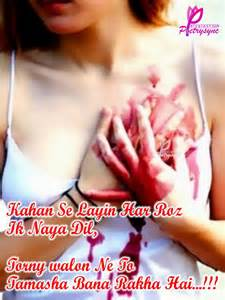 Love hindi shayari sms with love pictures poetry