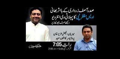 owais muzaffar tappi interview today on geo news at 7 pm