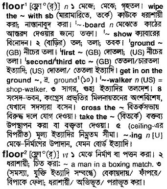 floor bengali meaning of floor at
