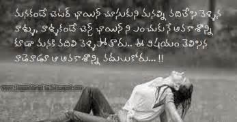 deep love failure quotes in telugu legendary quotes