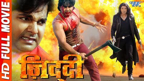 film 2017 bhojpuri ziddi super hit full bhojpuri movie 2017 pawan singh
