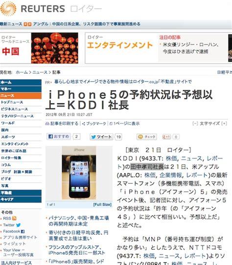 reuters jp kddi 田中社長 iphone5の売れ行きは予想以上 ロイター報道 mdn design