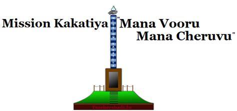 Kakatiya Mission Essay In by Essay Writing Drawing Competitions On Mission Kakatiya In Telangana Schools Teachersbadi