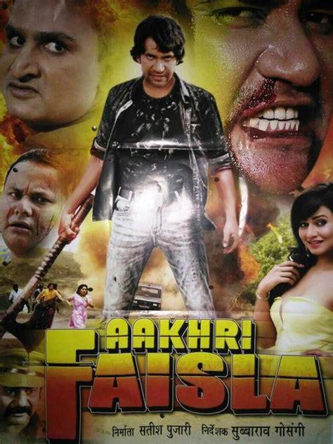 film 2017 hindi bollywood aakhri faisla 2017 hindi movie