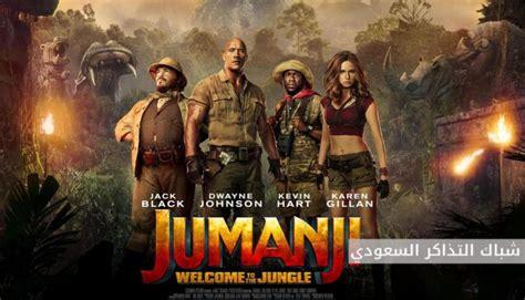 film jumanji en arabe أسباب جعلت فيلم jumanji welcome to the jungle جذابا
