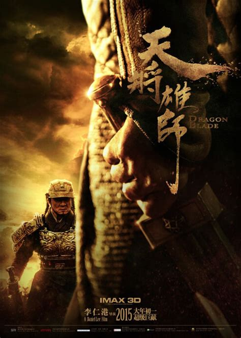 film mandarin dragon blade photos from dragon blade 2015 movie poster 1