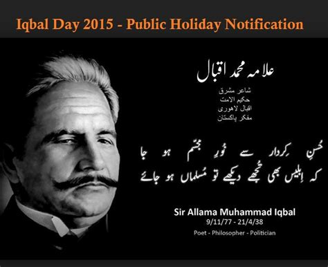 9 november iqbal day allama muhammad iqbal sialkot federal govt cancelled public holiday on november 9 2015