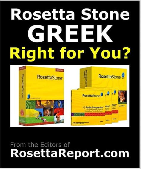Rosetta Stone Greek Review   is rosetta stone greek software right for you find out