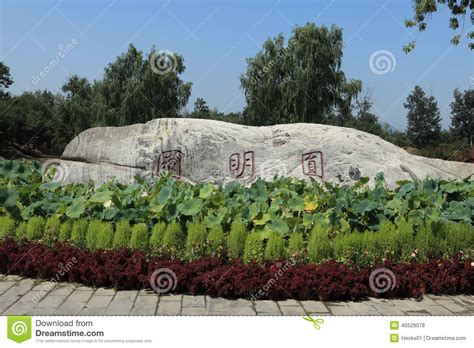 Imperial Garden by Imperial Garden Of Beijing Stock Photo Image 45529078