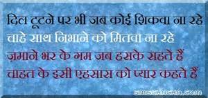Love saying in hindi language that says the importance of love