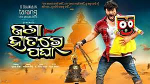 768 jpeg 157kb odia film jaga hatare pagha music mp3 songs odiaweb