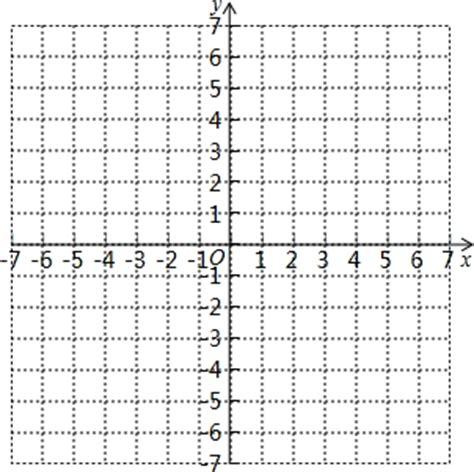 在平面直角坐标系中_平面直角坐标系中_淘宝助理