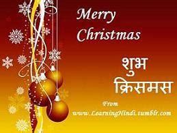 merry christmas learning hindi