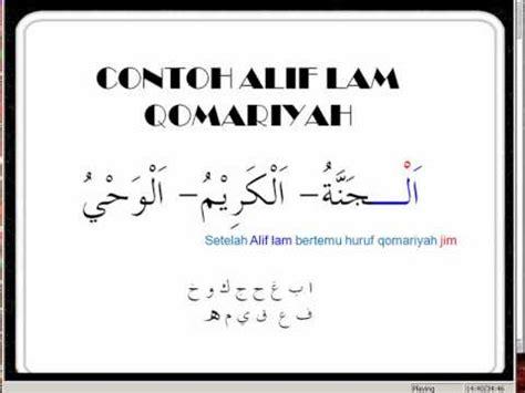belajar tajwid mudah wajibulghunnah alif lam syamsiah