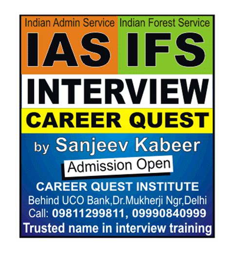 biodata format for upsc ias niti ias interview dates 2012 csm 2011