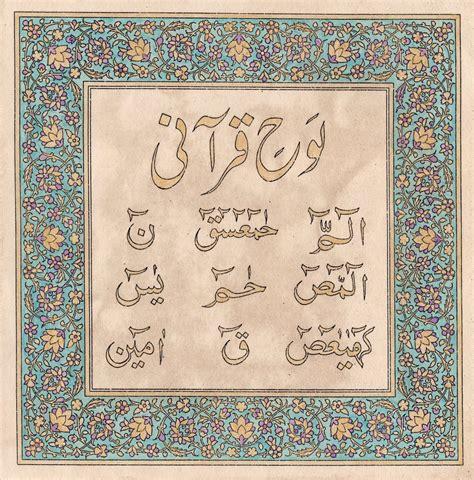Handmade Calligraphy - islamic tazhib calligraphy quran handmade koran arabic