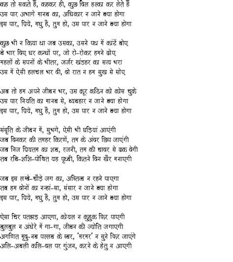 harivansh rai bachchan poems is par us par geeta kavita com poem is par us par